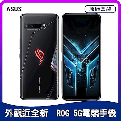 【認證福利品】華碩 ASUS ROG Phone 3 ZS661KS 5G電競手機 (12G/512G)