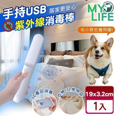 【MY LIFE 漫遊生活】現+預 手持USB紫外線消毒棒(防疫/紫外線殺菌)