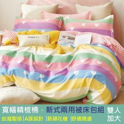 eyah 100%台灣製寬幅精梳純棉新式兩用被雙人加大床包五件組-情定科莫多