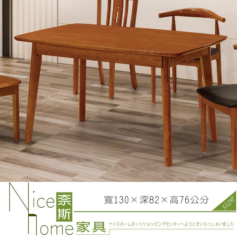 奈斯家具nice72-8-hhe 柚木色4.5尺實木長方桌
