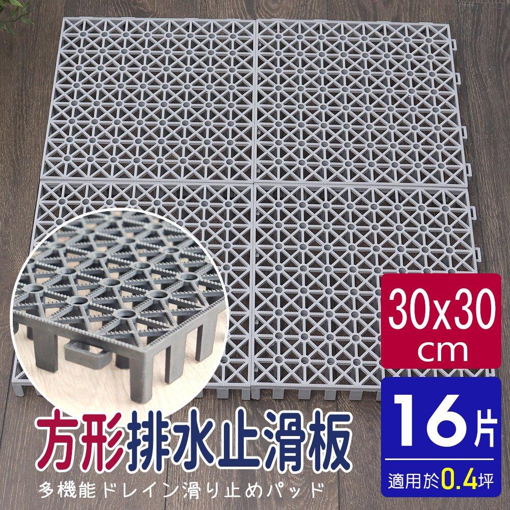 【AD德瑞森】方形耐重置物板/防滑板/止滑板/排水板(16片裝-適用0.4坪)-灰色