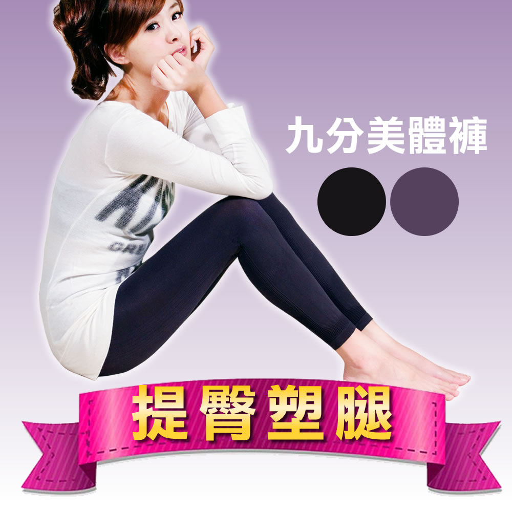 【SLINE BODY】日夜塑身美體九分褲-FreeSize/261丹/夜寢按摩型/是雕塑褲也是內搭褲