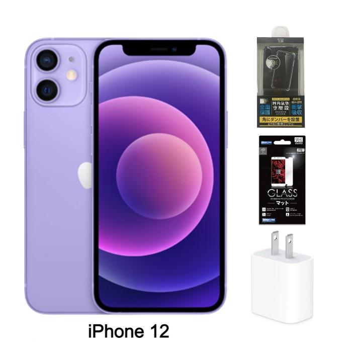 【快速出貨】Apple iPhone 12 128G (紫) (5G)【20W+殼貼】