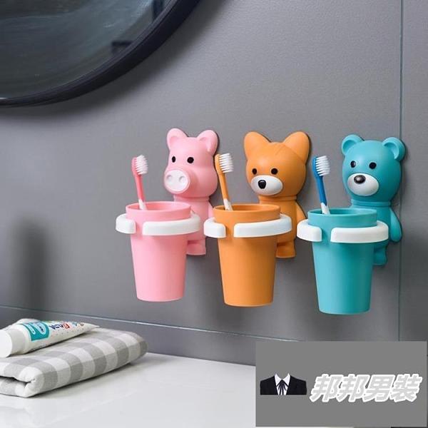 牙刷牙膏架漱口杯套裝置物架掛壁式兒童衛生間硅膠【邦邦男裝】