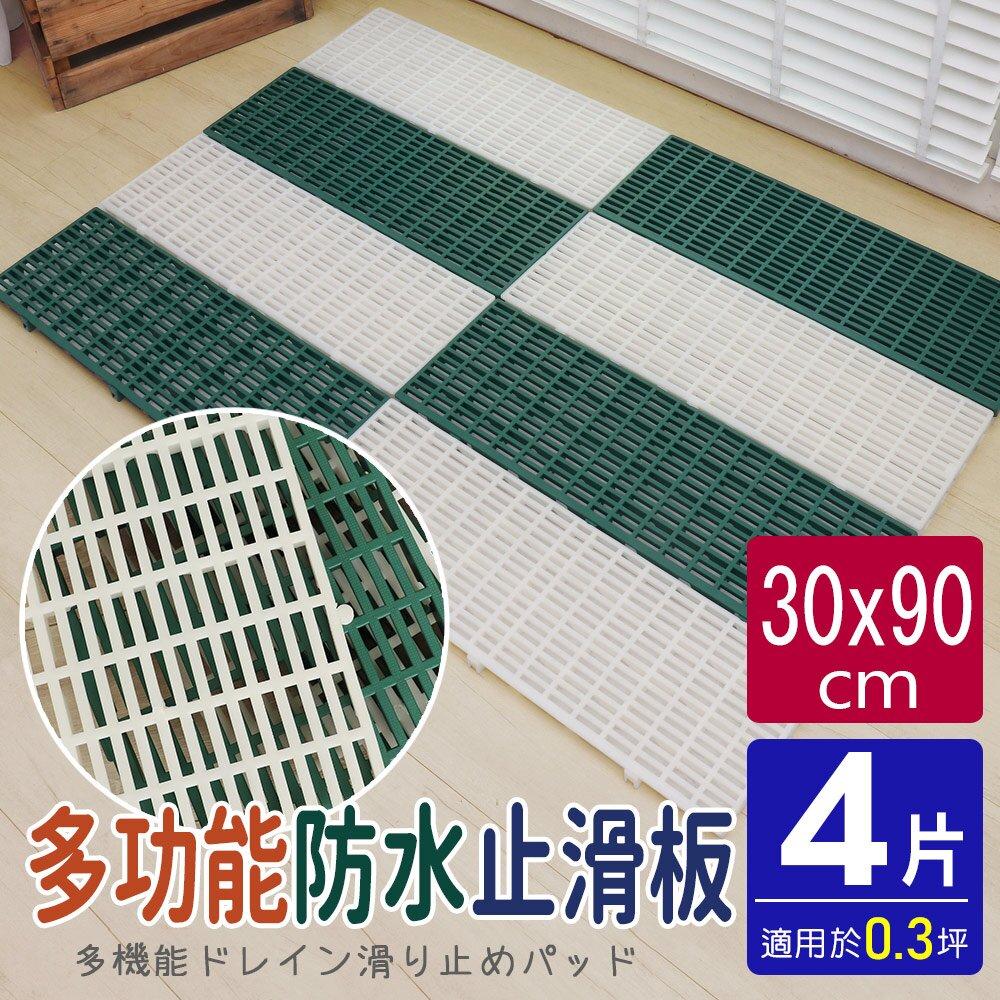 【AD德瑞森】耐重棧板式/防滑板/止滑板/排水板(4片裝-適用0.3坪)