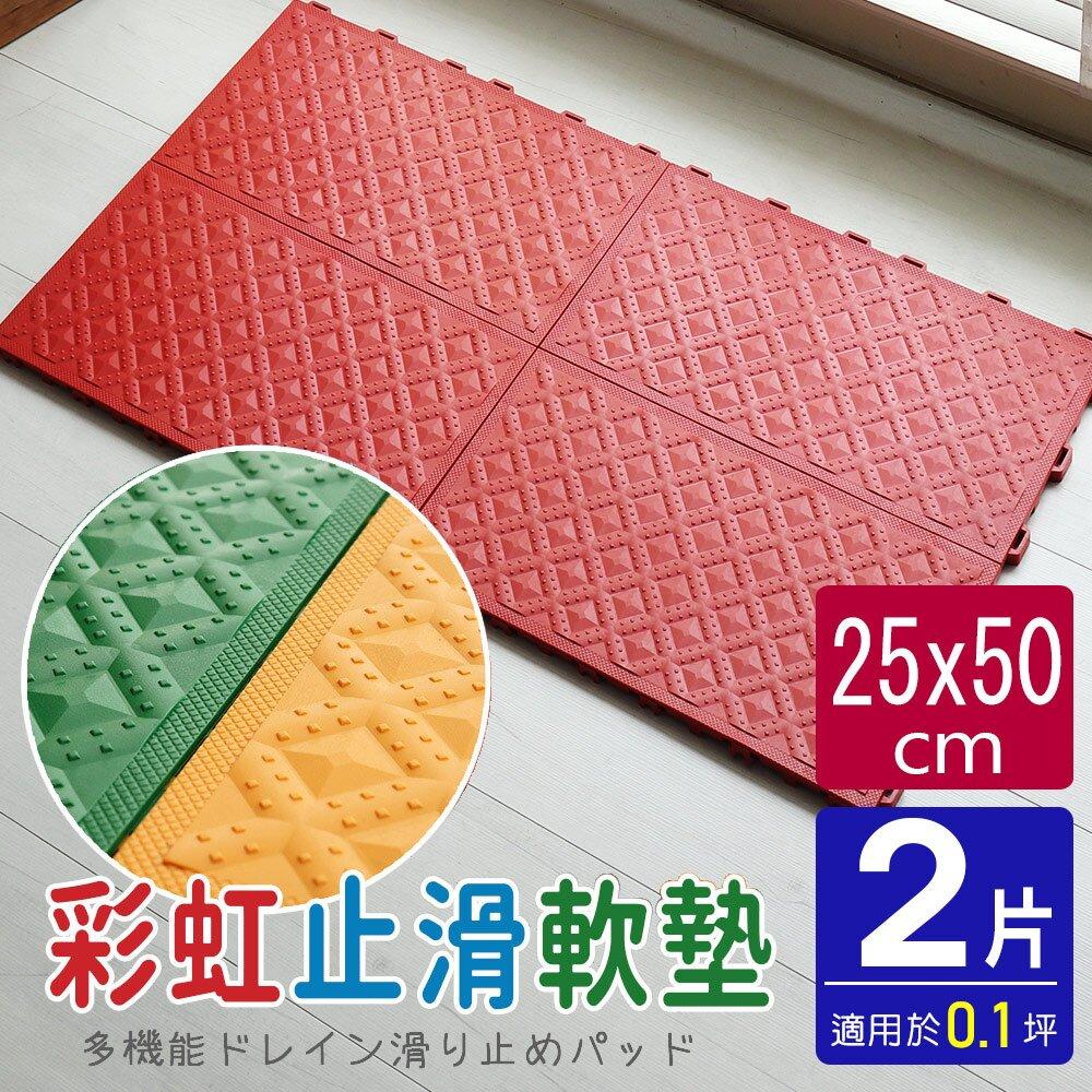【AD德瑞森】多彩軟墊/防滑板/止滑板(2片裝-適用0.1坪)