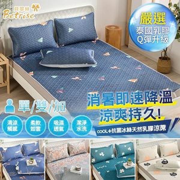 【Betrise】單雙加 均一價-泰國天然乳膠抗菌透氣冰絲涼蓆枕套組8蔓蔓水境-加大