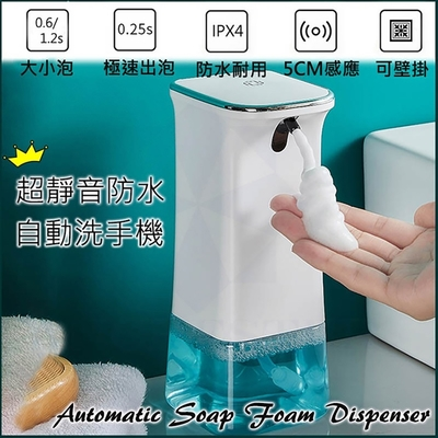 自動感應智慧手部泡沫消毒給皂機