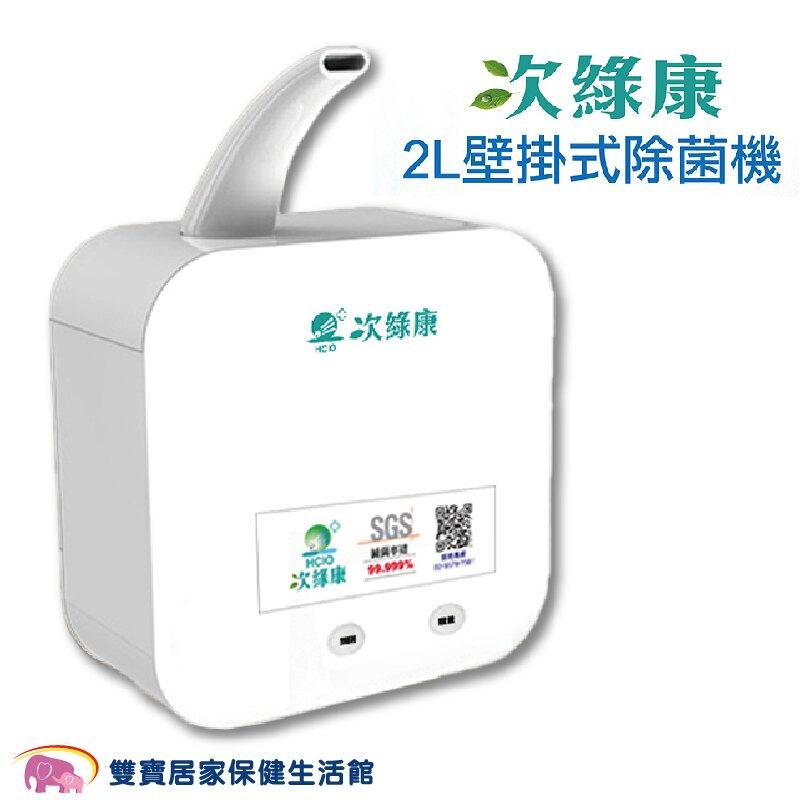 次綠康 2L壁掛式除菌機 次氯酸噴霧機 次氯酸霧化機