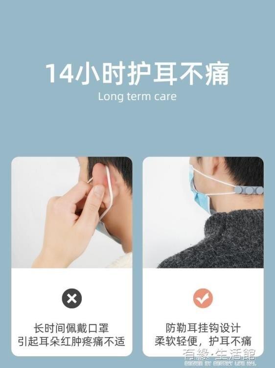 口罩架 口罩防勒神器不勒耳朵護耳防痛掛鉤支架扣戴調節耳掛繩帶兒童小孩 有緣生活館
