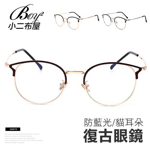 BOY2小二布屋【N5024】復古眼鏡 金屬框造型眼鏡/現+預