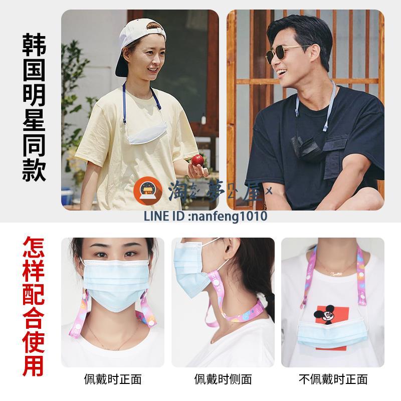 2個裝口罩掛繩韓國明星同款防丟掛繩鏈掛脖的兒童diy可調節神器成人【淘夢屋】