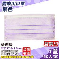 麥迪康 Medicom 醫用口罩 (紫色) 50入/盒