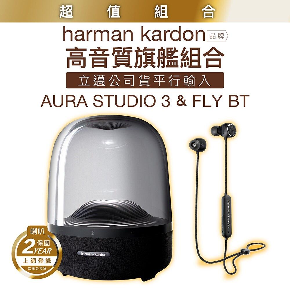 harman/kardon AURA STUDIO 3 +FLY BT 頸掛式入耳式耳機 高音質組合