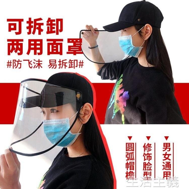 【樂天優選】防疫面罩 防飛沫防護疫情裝備帽子男女韓版潮漁夫帽太陽帽兒童隔離頭罩面罩