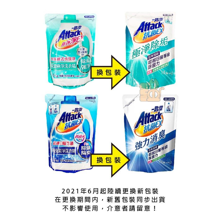 一匙靈 Attack 抗菌EX 洗衣精補充包 1.5kg/包 極淨除垢 強力消臭 防螨
