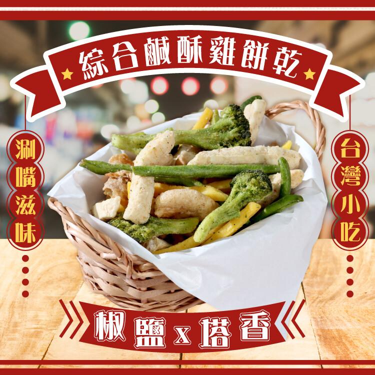 綜合鹹酥雞餅乾 100g 椒鹽/塔香 臻御行