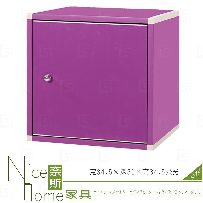 奈斯家具nice203-17-hx (塑鋼材質)1.1尺單門置物櫃-紫色