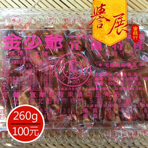 【譽展蜜餞】原味金少爺花生糖 260g/100元