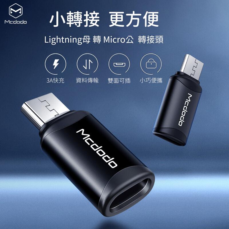 mcdodo 極致lightning to micro 轉接頭 micro充電線 micro傳輸頭