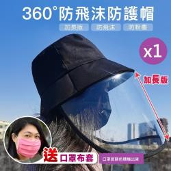 小魚嚴選 韓國防飛沫面罩防護帽附台灣製口罩布套*1