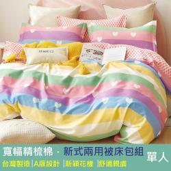 eyah 100%台灣製寬幅精梳純棉新式雙人兩用被單人床包四件組-情定科莫多