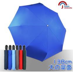 【Kasan】大無敵自動開收雨傘(寶藍)