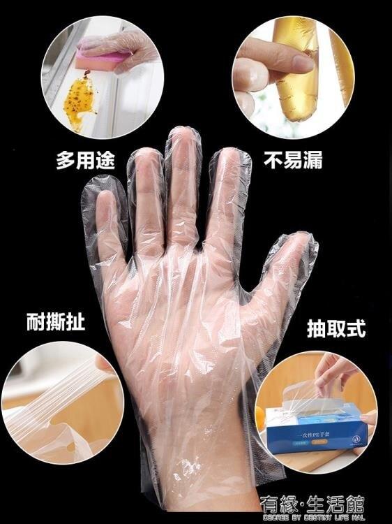 手套 加厚抽取廚房一次性手套食品級專用pvc餐飲塑料薄膜家用商用盒裝 有緣生活館