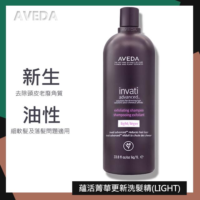 【AVEDA】蘊活菁華更新洗髮精 1000ml