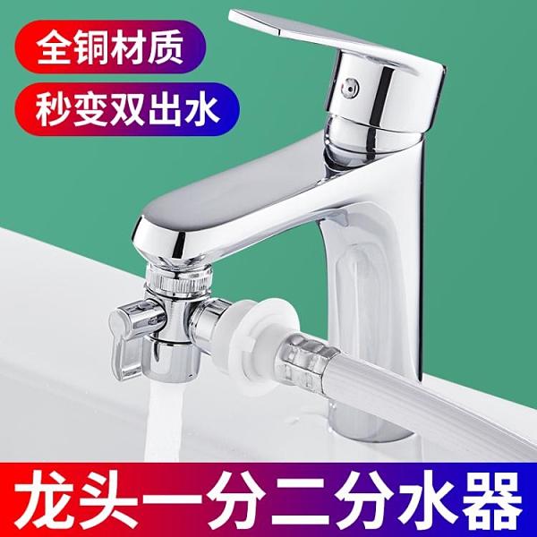 水龍頭萬能接頭洗臉盆一分二洗衣機分流器轉換器多功能家用通用 「青木鋪子」
