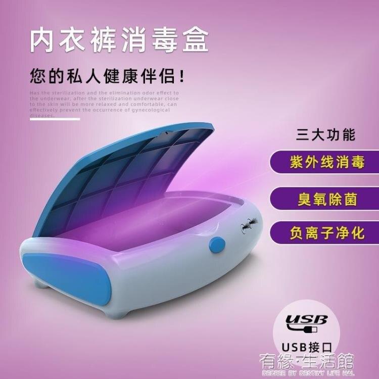 手機消毒盒 家用紫外線消毒器內衣內褲消毒機便攜式紫外線消毒燈小型滅殺菌盒 有緣生活館