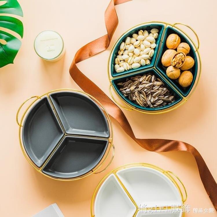 水果盤 北歐陶瓷分格果盤干果盒水果盤創意輕奢分格盤子網紅點心盤零食盤 摩可美家