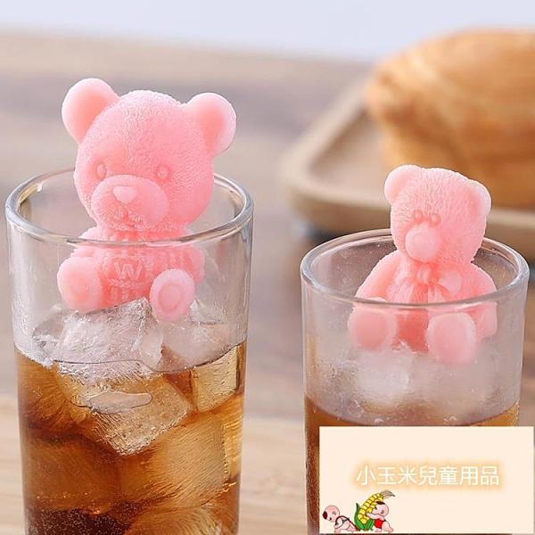 可愛立體硅膠冰格製冰盒凍冷凍冰雕模小熊冰塊模具【小玉米】
