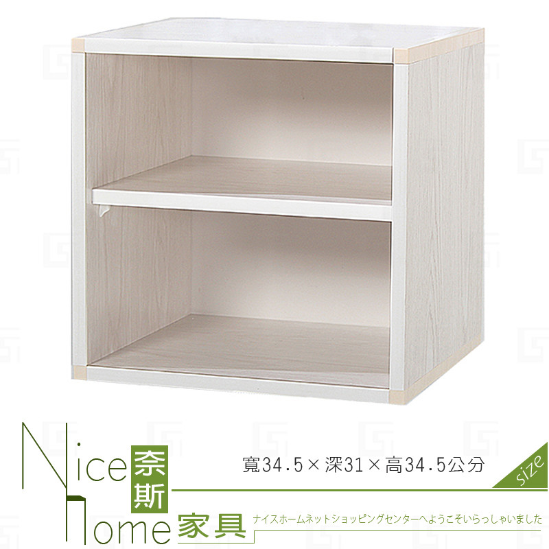 奈斯家具nice201-09-hx (塑鋼材質)1.1尺有隔板開放置物櫃-白橡色