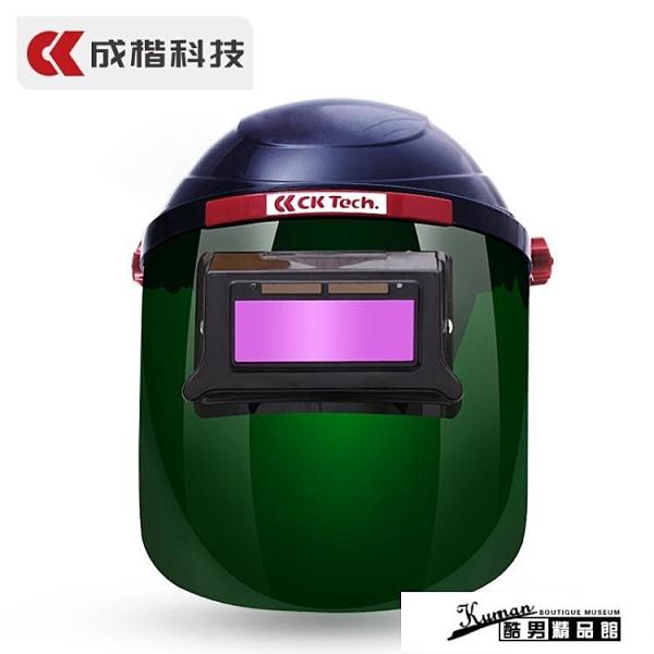 電焊面罩 自動變光頭戴式焊工焊帽焊接氬弧焊燒焊防烤臉防護眼鏡 酷男