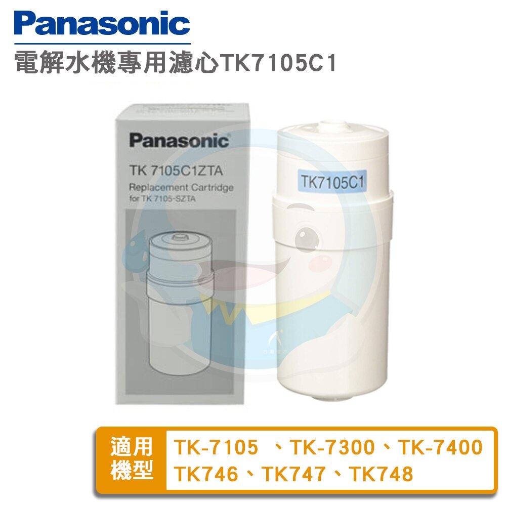 【免運費】Panasonic國際牌電解水機本體濾心 TK-7105C1ZTA /TK-7300/TK-7400/TK746/TK747/TK748【保證公司貨】