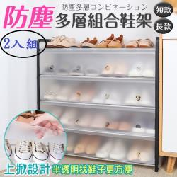 (超值2件組) Mr.J家居生活 防塵多層組合鞋架  5層_(魔鏡)