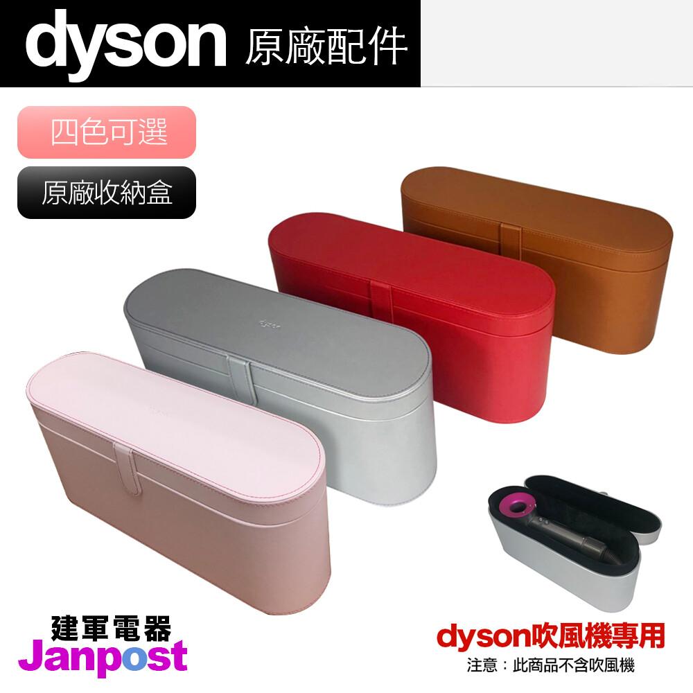 dyson hd01 hd02 hd03 supersonic 吹風機收納盒 旅行盒 禮盒 皮盒