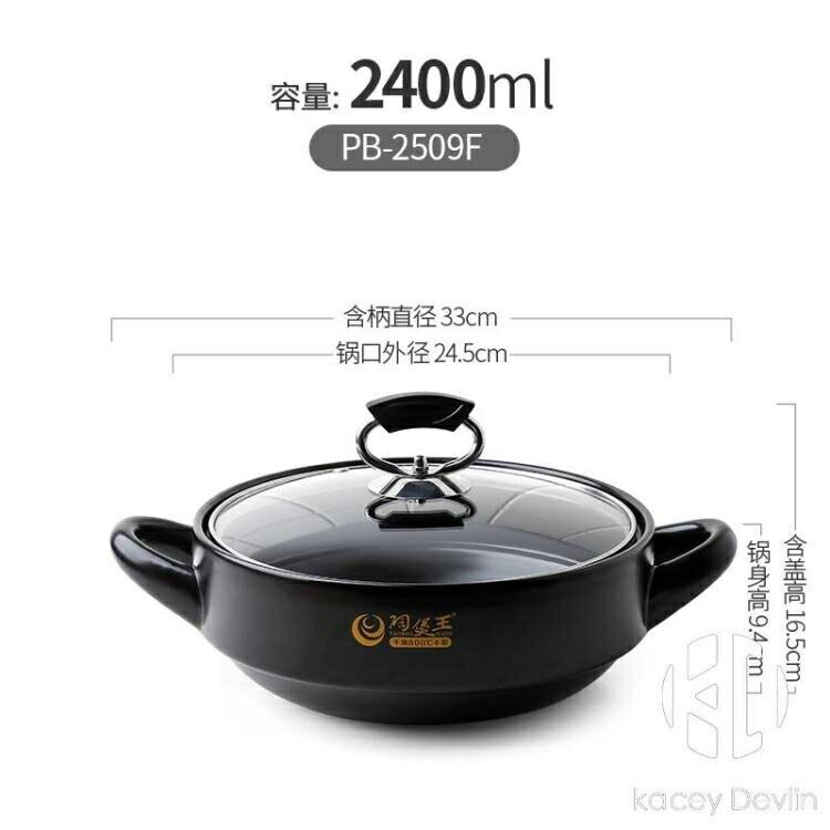 陶瓷煲仔飯砂鍋燉湯小煲湯鍋耐高溫瓦煲沙鍋 2.4升