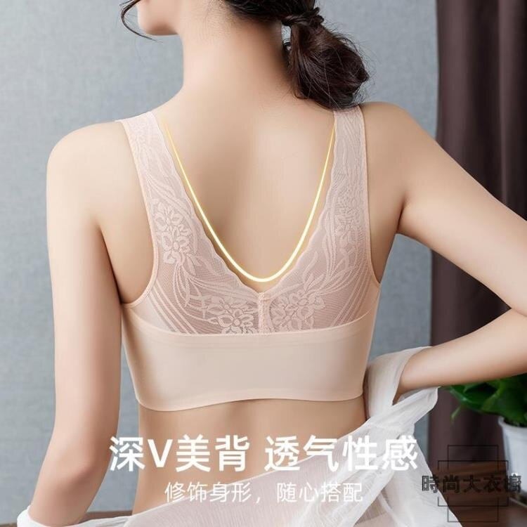【免運】大碼內衣女無鋼圈無痕美背心式聚攏收副乳上托乳膠文胸
