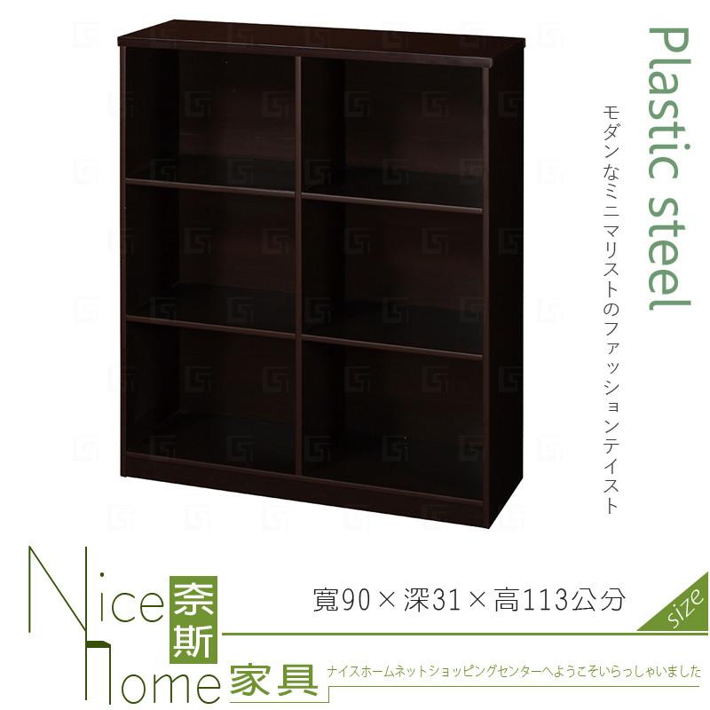 奈斯家具nice219-05-hx (塑鋼材質)34尺開放書櫃-胡桃色