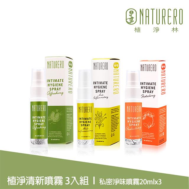【Naturero植淨林】私密植淨噴霧 3入組