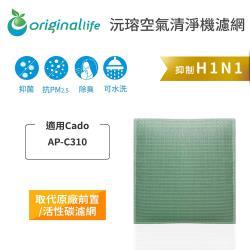 適用Cado:AP-C310【Original Life 沅瑢】長效可水洗★ 空氣清淨機濾網