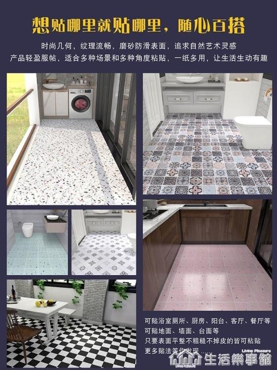 地板貼自粘地面廚房防水防滑廁所衛生間地貼北歐風格浴室加厚耐磨 NMS 摩可美家