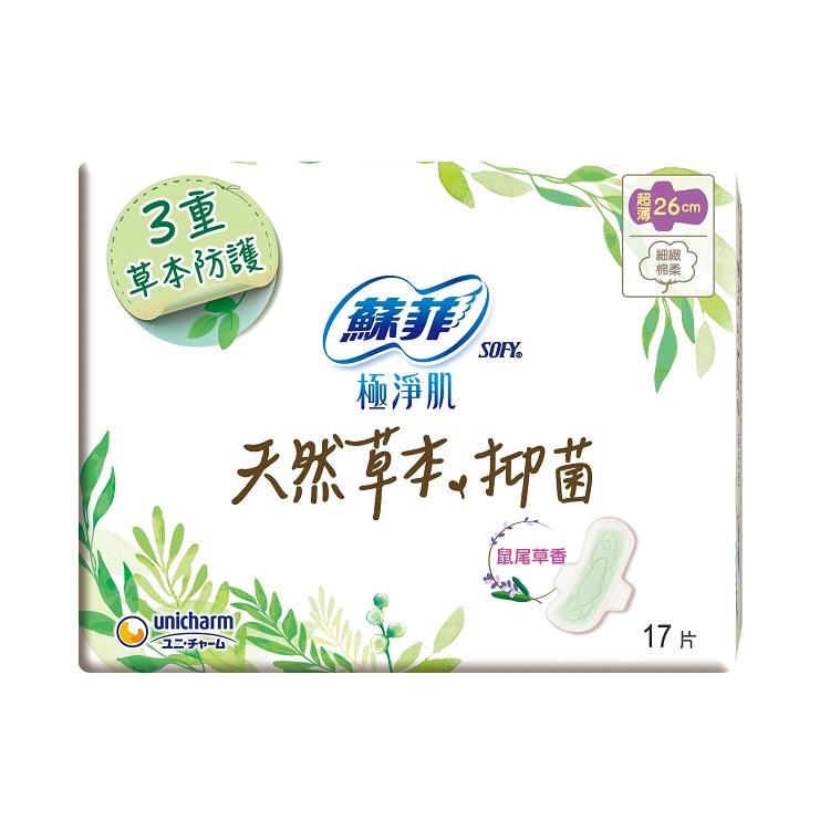 蘇菲極淨肌草本抑菌超薄(26cm)17PC