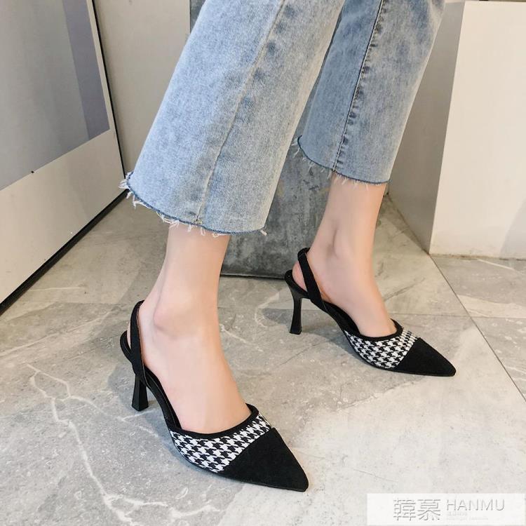 網紅包頭涼鞋女2021夏新款韓版百搭仙女風尖頭高跟鞋細跟女單鞋 樂樂百貨