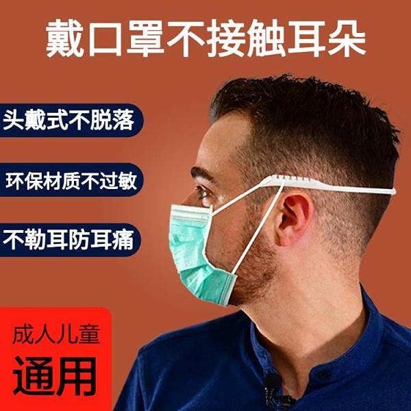 兩個裝 口罩防勒耳神器加長防痛可調節掛鉤兒童小孩護耳頭戴式【櫻田川島】