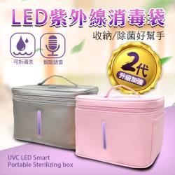 保固兩年 [升級版] LED紫外線-貼身衣物消毒箱 消毒袋 豪華升級版 智能語音/可拆清洗 灰/粉 任選
