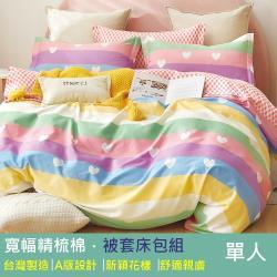 eyah 台灣製寬幅精梳純棉單人床包雙人被套三件組-情定科莫多