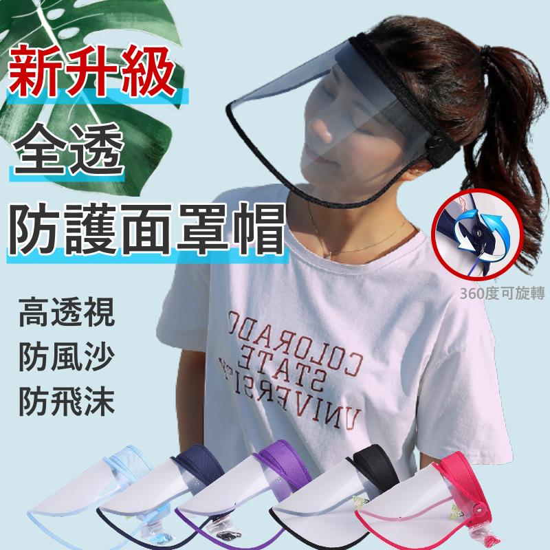 全透防護面罩帽